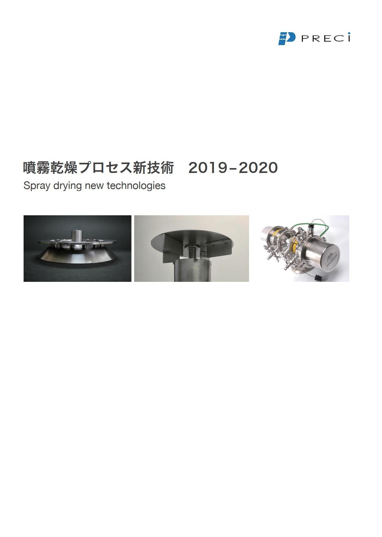 噴霧乾燥プロセス新技術