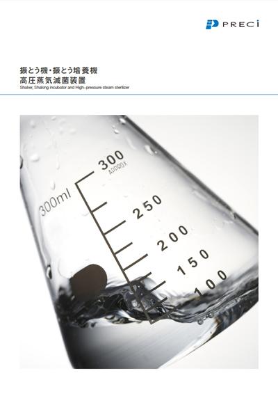 振とう機・滅菌器カタログ