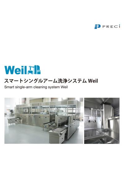 スマートシングルアーム洗浄システムカタログ