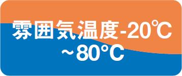 雰囲気温度-20℃~80℃