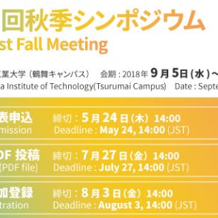日本セラミックス協会 第31回秋季シンポジウム