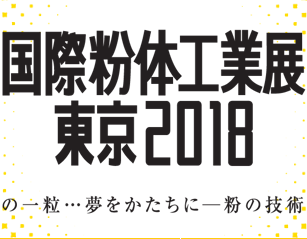 国際粉体工業展東京 2018