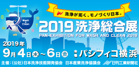 PAN-EXHIBITION FOR WASH AND CLEAN 2019