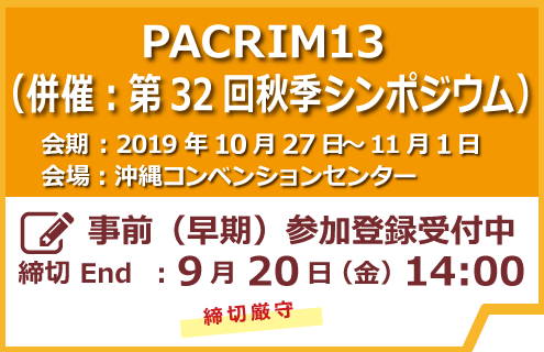 The 13th Pacific Rim Conference of Ceramic Societies