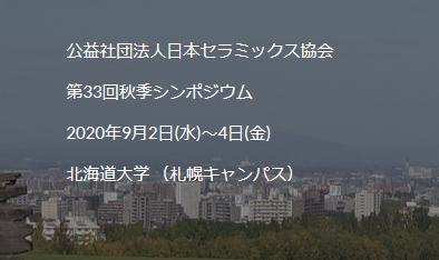 日本セラミックス協会 第33回 秋季シンポジウム