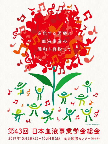 第44回 日本血液事業学会総会