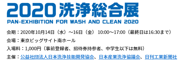 PAN-EXHIBITION FOR WASH AND CLEAN 2020