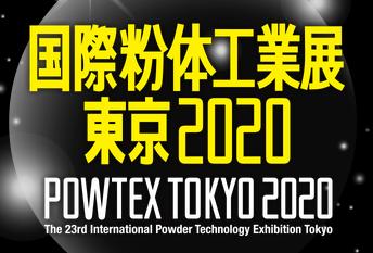 POWTEX TOKYO 2020